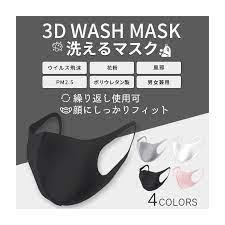 マスク の 洗い 方 ウレタン
