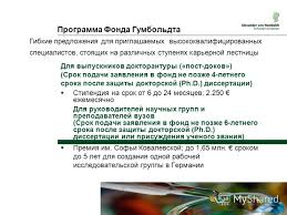 Презентация на тему Фонд Александра фон Гумбольдта  4 Программа