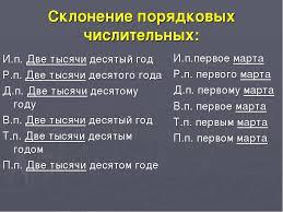 Тест по русскому языку класс по теме Контрольная работа тест  Контрольная работа по склонению числительных