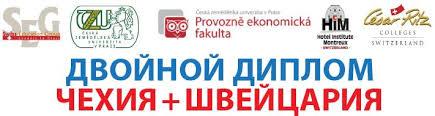 Обучение в Чехии Двойной диплом Чехия Швейцария