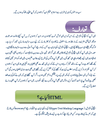 What Is Web Designing In Urdu Html Tutorial In Urdu It Classes Online