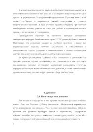 Отчет по практике в дознании статья по праву скачать бесплатно  Это только предварительный просмотр