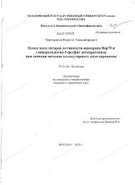 Диссертация на тему Поиск модуляторов активности шаперона hsp и  Диссертация и автореферат на тему Поиск модуляторов активности шаперона hsp70 и глицеральдегид 3