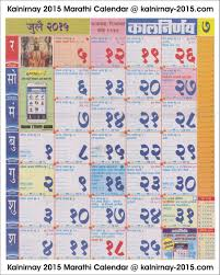 July 2015 Marathi Kalnirnay Calendar Calendar March 2019