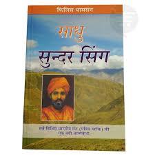 Biography Of Sadhu Sundar Singh By Phyllis Thompson Praisecart