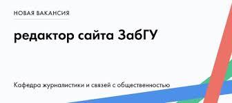 Кафедра журналистики и связей с общественностью ВКонтакте Вакансия в Кафедра журналистики и связей с общественностью Чтобы откликнуться просто перейдите