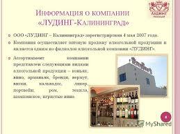 Презентация на тему С ОВЕРШЕНСТВОВАНИЕ АССОРТИМЕНТНОЙ ПОЛИТИКИ  6 И НФОРМАЦИЯ