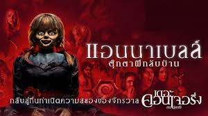Annabelle Comes Home แอนนาเบลล์ ตุ๊กตาผีกลับบ้าน (2019) - เว็บดูหนังออนไลน์  HD GG-TH.COM ฟรี