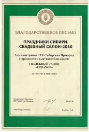 Дипломы свадебного салона Новосибирск Сибирская ярмарка Благодарственное письмо