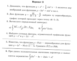 РАБОЧАЯ ПРОГРАММА по алгебре и началам анализа класс  hello html m1ee36a44 png hello html m74b5cdb0 png hello html mb1314ec png