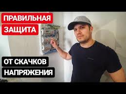 Как установить <b>реле контроля напряжения</b> в щиток квартиры ...