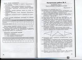 Иллюстрация из для Математика Контрольные работы класс  Иллюстрация 6 из 7 для Математика Контрольные работы 5 класс Кузнецова Минаева