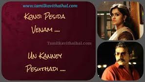 Love Quotes For Husband And Wife In Tamil Husband And Wife Kavithai