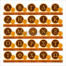 Greek Alphabet Illustration Letters