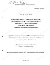 Диссертация на тему Бюджетирование как комплексная система  Диссертация и автореферат на тему Бюджетирование как комплексная система управления деятельностью промышленного предприятия в условиях