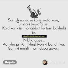 Best Dildar Shayari Status Quotes Stories Nojoto