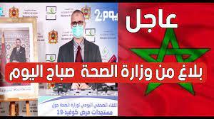 اخبار المغرب اليوم | بلاغ وزارة الصحة صباح اليوم الخميس - YouTube