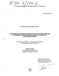 Диссертация на тему Повышение эффективности логистической системы  Диссертация и автореферат на тему Повышение эффективности логистической системы компании На примере предприятий материально