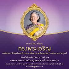Oriental Princess - ✨2 เมษายน 2564 ✨ เนื่องในวันคล้ายวันพระราชสมภพ  สมเด็จพระกนิษฐาธิราชเจ้า กรมสมเด็จพระเทพรัตนราชสุดาฯ สยามบรมราชกุมารี  #orientalprincess #ผู้หญิงอย่าหยุดสวย