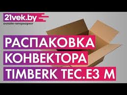 Распаковка - <b>Конвектор Timberk TEC.E3 M</b> 1500