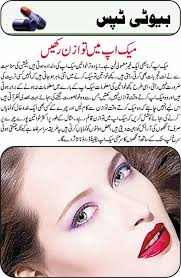 urdu beauty tips for make up