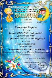 Всероссийские конкурсы для педагогов детей воспитателей ДИПЛОМ 3 место
