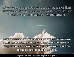 Top 10 Inspirational Motivational Russian Quotes Part 1