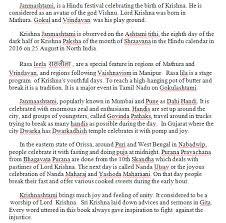 krishna janmashtami jayanthi gokul ashtami speech essay poems krishna janmashtami jayanthi gokul ashtami speech essay in hindi english