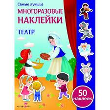 <b>Стрекоза Самые</b> лучшие многоразовые <b>наклейки</b> Театр ...