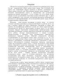 Рынок труда в России курсовая по экономике скачать бесплатно  Молодежный рынок труда России курсовая по экономике скачать бесплатно дискриминация конкуренция неравновесие образование безработица ситуация работники