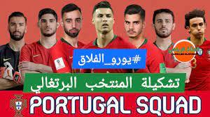 تشكيلة #البرتغال المدمرة في #يورو_2020🔥مهمة الحفاظ على اللقب🔥لاعبي المنتخب  البرتغالي أمم أوروبا 2021 - YouTube