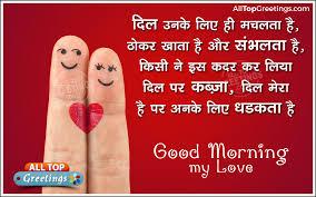 Good Morning Message For Girlfriend In Hindi Top Hindi Good Morning Love Messages For Girlfriend Shayari 24 8