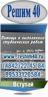 Дипломы курсовые на заказ в Калуге Решим ВКонтакте Дипломы курсовые на заказ в Калуге quot Решим
