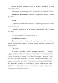 Курсовая работа Материнская плата calameo er page 2