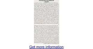 energy crisis in essay in urdu language google docs