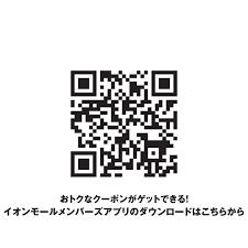 イオンモールメンバーズアプリ 新規入会キャンペーンイベントニュース