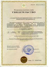 Регистрация Индивидуального предпринимателя ИП самостоятельно  Регистрация Индивидуального предпринимателя ИП самостоятельно