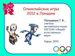 Реферат На Тему Олимпийские Игры Бесплатно скачать letitbitpartner  реферат на тему олимпийские игры бесплатно