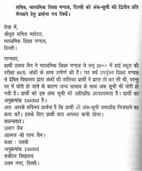 formal letter format hindi 10641091108410771085 essay formal letter complaint formal letter format hindi tk