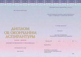 Киржачская типография Заказать продукцию Бланк диплома об окончании аспирантуры установленного образца для неаккредитованных программ