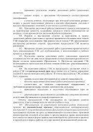 polozhenie o kursovykh i diplomnykh rabotakh В ходе закрытого заседания члены ГЭК 17  оценивают результаты защиты дипломных работ
