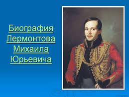 Лермонтов презентация на тему биография жизнь и творчество  Биография Лермонтова