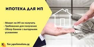 Ипотека для ИП дают или нет как и в каком банке получить Ипотека для ИП