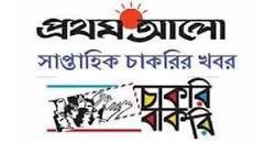 16 July 2021 Prothom Alo Saptahik Chakrir Khobor এর ছবির ফলাফল