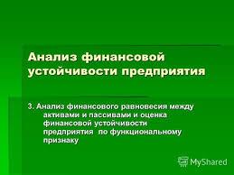 Презентация на тему Анализ финансовой устойчивости предприятия  1 Анализ финансовой устойчивости предприятия