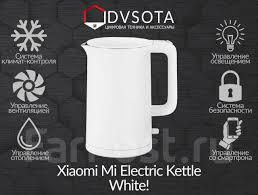 <b>Чайник Xiaomi Mi Electric</b> Kettle White (SKV4035GL) EU! Dvsota ...