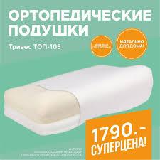 <b>Ортопедические подушки ТРИВЕС</b> ТОП-105.