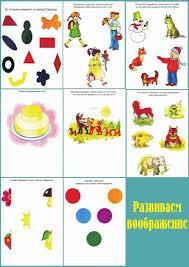 Дидактическая игра и развитие мышления внимания воображения  Дидактическая игра и развитие мышления внимания