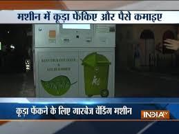 Vending Machine Meaning In Hindi Stunning UP CM Yogi Adityanath Inaugurates Garbage Vending Machine In Lucknow