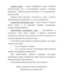 Контрольная работа по трудовому праву контрольная по трудовому  Материальная ответственность Украина контрольная по трудовому праву скачать бесплатно виды особенности материальной ответственности работник